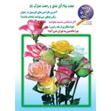 نسخه الکترونیک مجله اطلاعات هفتگی شماره 3107