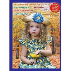 نسخه الکترونیک مجله اطلاعات هفتگی شماره 3108