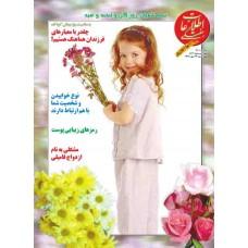نسخه الکترونیک مجله اطلاعات هفتگی شماره 3109