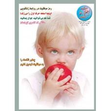 نسخه الکترونیک مجله اطلاعات هفتگی شماره 3110