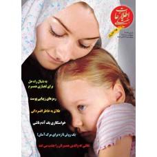 نسخه الکترونیک مجله اطلاعات هفتگی شماره 3114