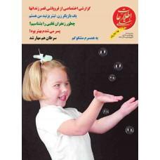 نسخه الکترونیک مجله اطلاعات هفتگی شماره 3115