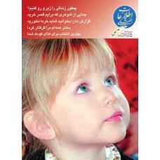 نسخه الکترونیک مجله اطلاعات هفتگی شماره 3117