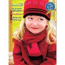 نسخه الکترونیک مجله اطلاعات هفتگی شماره 3118