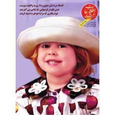 نسخه الکترونیک مجله اطلاعات هفتگی شماره 3119