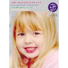 نسخه الکترونیک مجله اطلاعات هفتگی شماره 3124