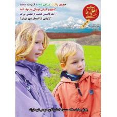 نسخه الکترونیک مجله اطلاعات هفتگی شماره 3125