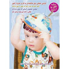 نسخه الکترونیک مجله اطلاعات هفتگی شماره 3127