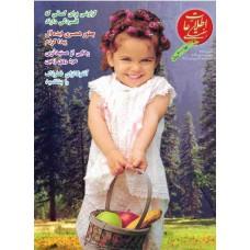 نسخه الکترونیک مجله اطلاعات هفتگی شماره 3131