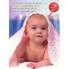 نسخه الکترونیک مجله اطلاعات هفتگی شماره 3132