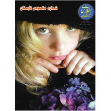 نسخه الکترونیک مجله اطلاعات هفتگی شماره 3141