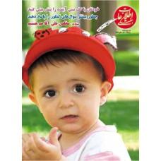 نسخه الکترونیک مجله اطلاعات هفتگی شماره 3142