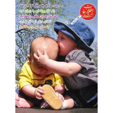 نسخه الکترونیک مجله اطلاعات هفتگی شماره 3144