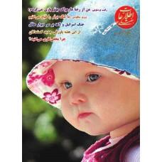 نسخه الکترونیک مجله اطلاعات هفتگی شماره 3146