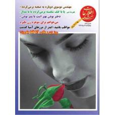 نسخه الکترونیک مجله اطلاعات هفتگی شماره 3147