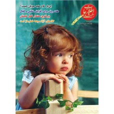 نسخه الکترونیک مجله اطلاعات هفتگی شماره 3148