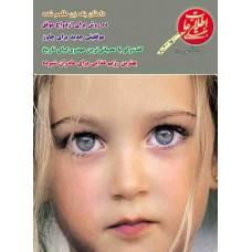 نسخه الکترونیک مجله اطلاعات هفتگی شماره 3150