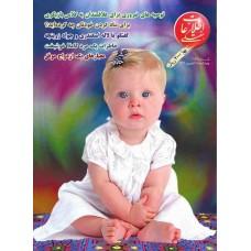 نسخه الکترونیک مجله اطلاعات هفتگی شماره 3152