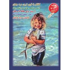 نسخه الکترونیک مجله اطلاعات هفتگی شماره 3153