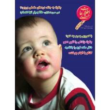 نسخه الکترونیک مجله اطلاعات هفتگی شماره 3155
