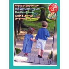 نسخه الکترونیک مجله اطلاعات هفتگی شماره 3159