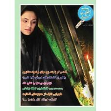 نسخه الکترونیک مجله اطلاعات هفتگی شماره 3160