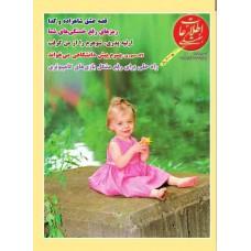 نسخه الکترونیک مجله اطلاعات هفتگی شماره 3162