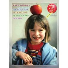 نسخه الکترونیک مجله اطلاعات هفتگی شماره 3163