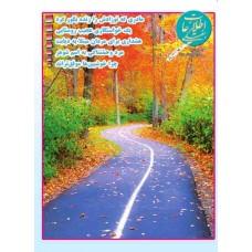نسخه الکترونیک مجله اطلاعات هفتگی شماره 3164
