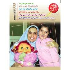 نسخه الکترونیک مجله اطلاعات هفتگی شماره 3165
