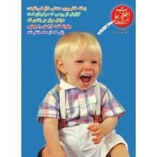 نسخه الکترونیک مجله اطلاعات هفتگی شماره 3166