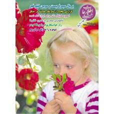 نسخه الکترونیک مجله اطلاعات هفتگی شماره 3172