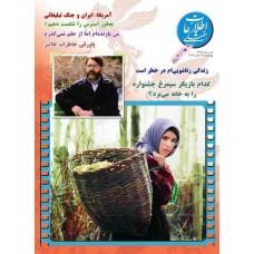 نسخه الکترونیک مجله اطلاعات هفتگی شماره 3173