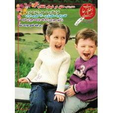 نسخه الکترونیک مجله اطلاعات هفتگی شماره 3174