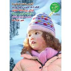 نسخه الکترونیک مجله اطلاعات هفتگی شماره 3175