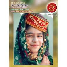 نسخه الکترونیک مجله اطلاعات هفتگی شماره 3226