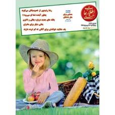 نسخه الکترونیک مجله اطلاعات هفتگی شماره 3227