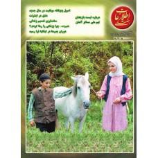نسخه الکترونیک مجله اطلاعات هفتگی شماره 3228