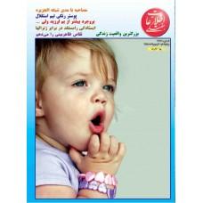 نسخه الکترونیک مجله اطلاعات هفتگی شماره 3229