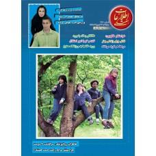 نسخه الکترونیک مجله اطلاعات هفتگی شماره 3230