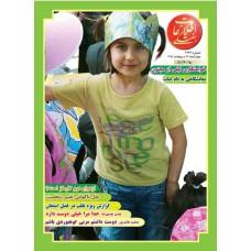 نسخه الکترونیک مجله اطلاعات هفتگی شماره 3232
