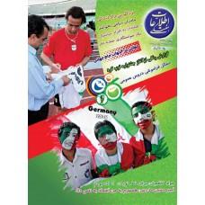 نسخه الکترونیک مجله اطلاعات هفتگی شماره 3234