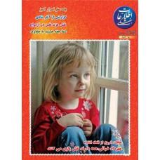 نسخه الکترونیک مجله اطلاعات هفتگی شماره 3235