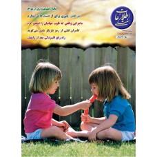 نسخه الکترونیک مجله اطلاعات هفتگی شماره 3237
