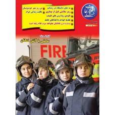 نسخه الکترونیک مجله اطلاعات هفتگی شماره 3238