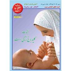 نسخه الکترونیک مجله اطلاعات هفتگی شماره 3239