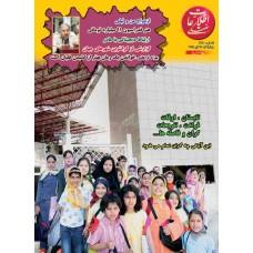 نسخه الکترونیک مجله اطلاعات هفتگی شماره 3240