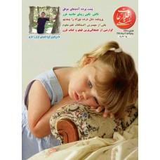 نسخه الکترونیک مجله اطلاعات هفتگی شماره 3241