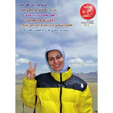 نسخه الکترونیک مجله اطلاعات هفتگی شماره 3242