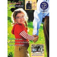 نسخه الکترونیک مجله اطلاعات هفتگی شماره 3243